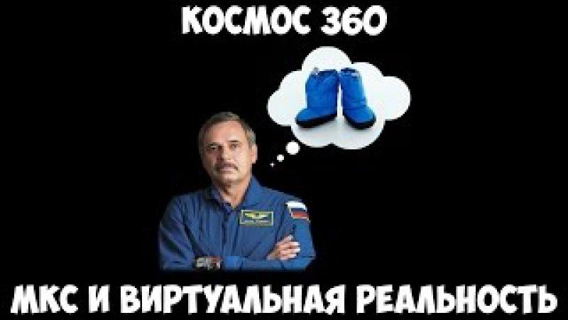 Космос 360: МКС и Виртуальная реальность.