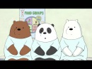 Мы обычные медведи \ We Bare Bears (Диета)