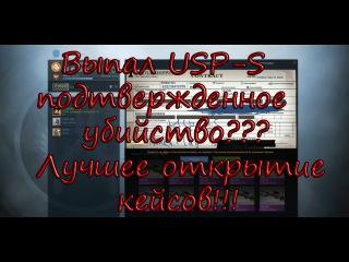 Лучшее видео Самые выгодные контракты в CS GO 2...Выпал USP S Подтвержденное убийство?