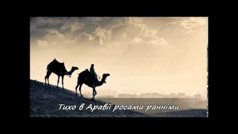 Тихо в Аравії (2) - Silently in Arabia - Ukrainian song