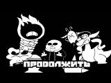 Пощадить Санса - Underpants - Геноцид Концовка (Пародия на Undertale) (Русский Дубляж)