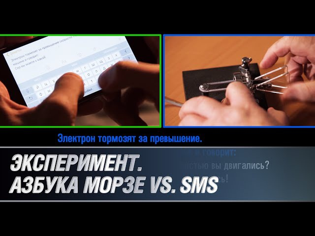 Эксперимент. Азбука Морзе против SMS