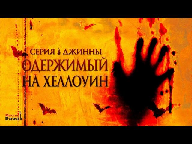 Серия Джинны 12 - ОДЕРЖИМЫЙ на ХЕЛЛОУИН! (История одного Джинна)