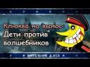 Клюква на вынос: обзор на мультфильм Дети против волшебников . РПЦ против Гарри Поттера!