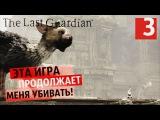 Прыжки НЕ ТУДА ● Last Guardian 3 [PS4Pro]