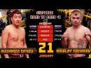 SibForce RTC2 Alexander Batuev VS Nikolay Komarov 170LBS