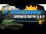 Апы и Нерфы брони в патче 0.9.17☭ World of Tanks #worldoftanks #wot #танки — [http://wot-vod.ru]