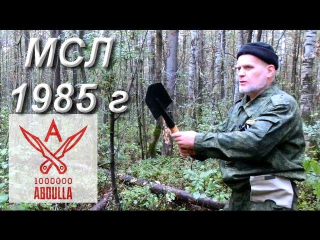 МЕТАНИЕ МАЛОЙ САПЁРНОЙ ЛОПАТКИ 1985 ГОДА ВЫПУСКА