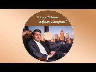 Музыкальный подарок к 45-летию Германа Захарьяева (Йосеф бен Йохай, Адиль Караджа и Симах Шейда)