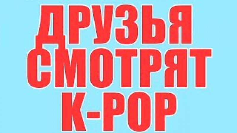 РЕАКЦИЯ НА K-POP 1 [BTS, 4MINUTE, EXO]