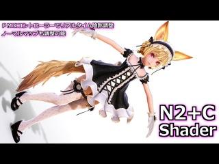 【TERA-MMD】 N2+CShaderの使い方 【How to use N2+CShader】