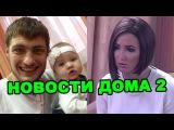 Бузовой очень плохо, Задойнов стал чужим! Новости дома 2 (эфир от 22 декабря, день 4609)