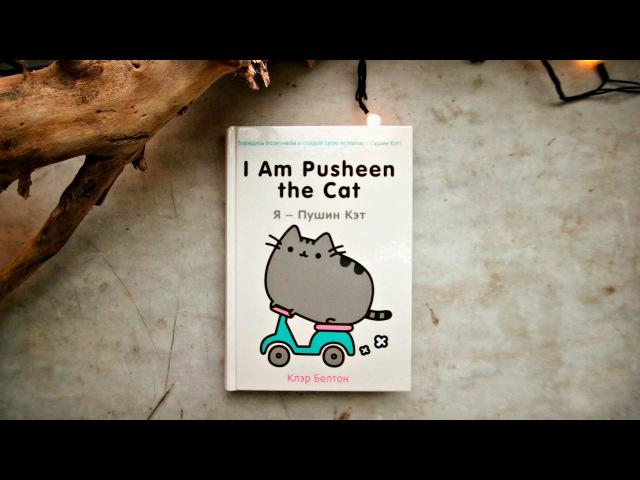 I Am Pusheen the cat Я Пушин Кэт