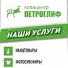 """Копицентр """"ПЕТРОГЛИФ"""" Апатиты"""