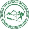 Центр туризма и экскурсий Краснодарского края