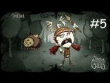 Don't Starve: Wigfrid #5 Разведка боем