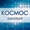 """Кинотеатр """"КОСМОС"""" Снежинск"""