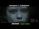 Трейлер к фильму Звонки