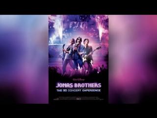 Концерт братьев Джонас (2009) | Jonas Brothers: The 3D Concert Experience