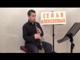 Музыка из кф Храброе цердце  Кларнет   Алексеев Егор