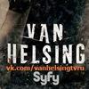 Сериал Ван Хельсинг - смотрим вместе!