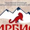 """Спортивный клуб альпинизма """"Ирбис"""" г. Кемерово"""