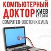 Компьютерный доктор Киев