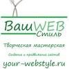 """Творческая мастерская """"Ваш Web Стиль"""""""