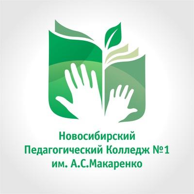 Заявка на дистанционное обучение в Новосибирский педагогический колледж №1