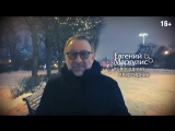Евгений Маргулис - квартирник в ЦДХ 30 декабря 2016