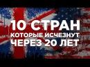 10 СТРАН КОТОРЫЕ ИСЧЕЗНУТ ЧЕРЕЗ 20 ЛЕТ