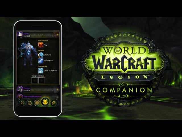 Приложение Companion для World of Warcraft: Legion (русские субтитры)
