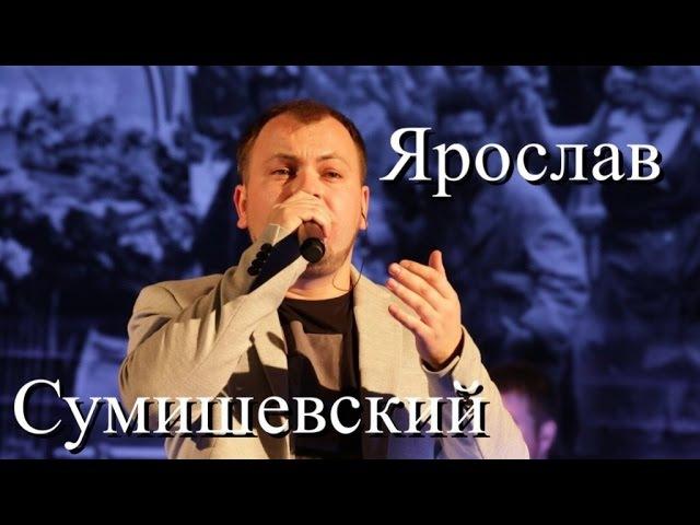 Ярослав Сумишевский Избранница