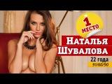 Голая Наталья Шувалова — победительница Miss MAXIM 2016!