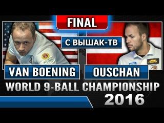 Чемпионат Мира по Бильярду Пул-9 Финал | Шейн Ван Боэнинг - Альбин Оушан | Вышак-тв