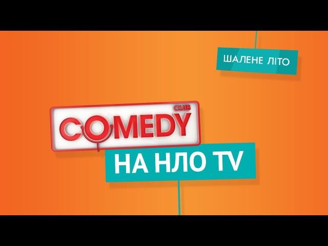 Comedy Club на НЛО tv -Когда твой тесть г*й (А. Рева, Д. Хрусталев и Т. Батрутдинов)