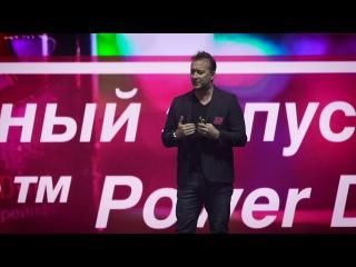 Лидерский Форум Amway 2016 Москва