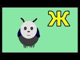 Буква Ж Стишок про Жука Развивающее видео Весёлая Азбука для детей Стихи про животных