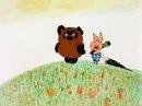Обкуренные звери.Винни пух и Пяточек в гостях у Кролика.