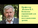 Профессор Жданов В Г Комплекс упражнений для полного восстановления зрения