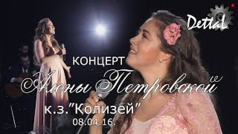 Концерт Алены Петровской к.з. Колизей (08.04.16.)