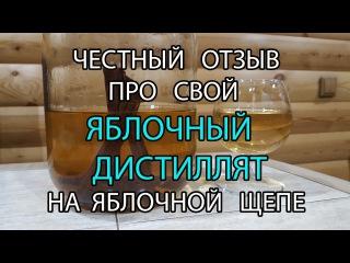 Яблочный дистиллят на яблочной щепе + Дегустация и честный отзыв