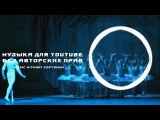 Музыка без Авторских прав   Kevin MacLeod - Dance of the Sugar Plum Fairy