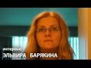 Интервью Эльвиры Барякиной. Как стать писателем