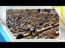 Жириновский и Зюганов вставляют пистон Правительству Путина - Медведева.