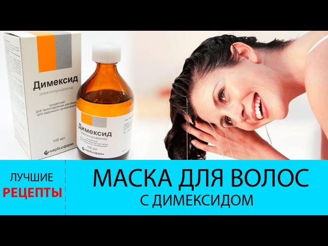 Маска для волос с димексидом. *ЭФФЕКТИВНАЯ маска для волос*