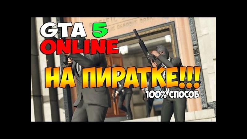 GTA 5 Online на пиратке (100% способ, актуально 2017!)