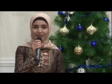 Камета Мехтиева Новый год 2014