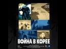 Война в Корее OST - 4.Firelight