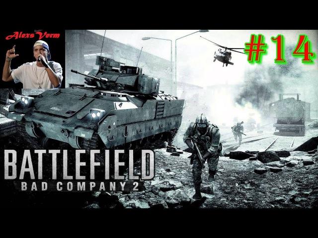 Battlefield Bad Company 2 Десант.ФИНАЛ ч.14 mp4